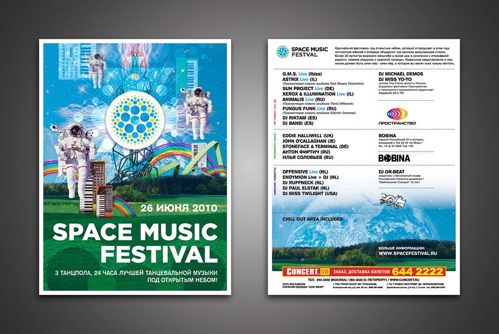 RA: Space Music Festival at TBA - Moscow, Moscow (2010)