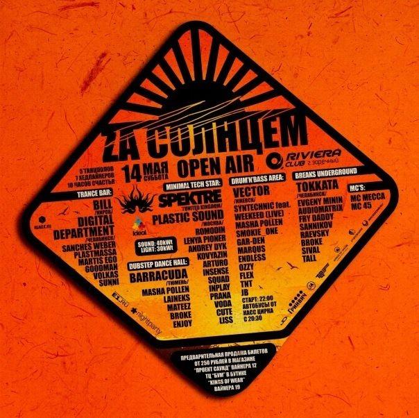 RA: Za Colncem Open-Air Festival at Riviera, Rest of Russia (2011)