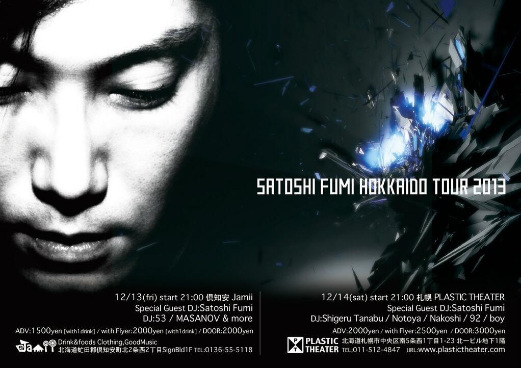 Satoshi Fumi - Treasure EP