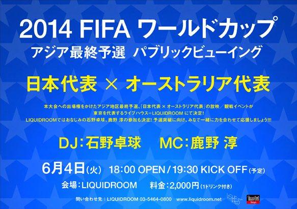 RA 2014 Fifa ワールドカップ アジア最終予選 パブリックビューイング 「日本代表 x オーストラリア代表」 at Liquidroom, Tokyo (2013)