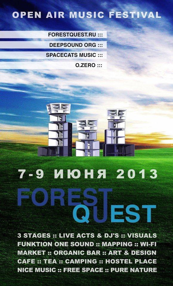 МЕЖДУНАРОДНЫЙ ФЕСТИВАЛЬ ЭЛЕКТРОННОЙ МУЗЫКИ И СОВРЕМЕННОГО ИСКУСТВА. http://forestquest.ru.