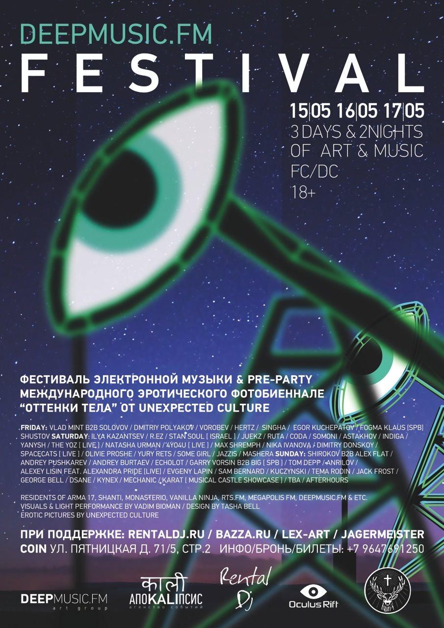 Ra Deepmusicfm Festival Moscow At Coin Hall Moscow 2015