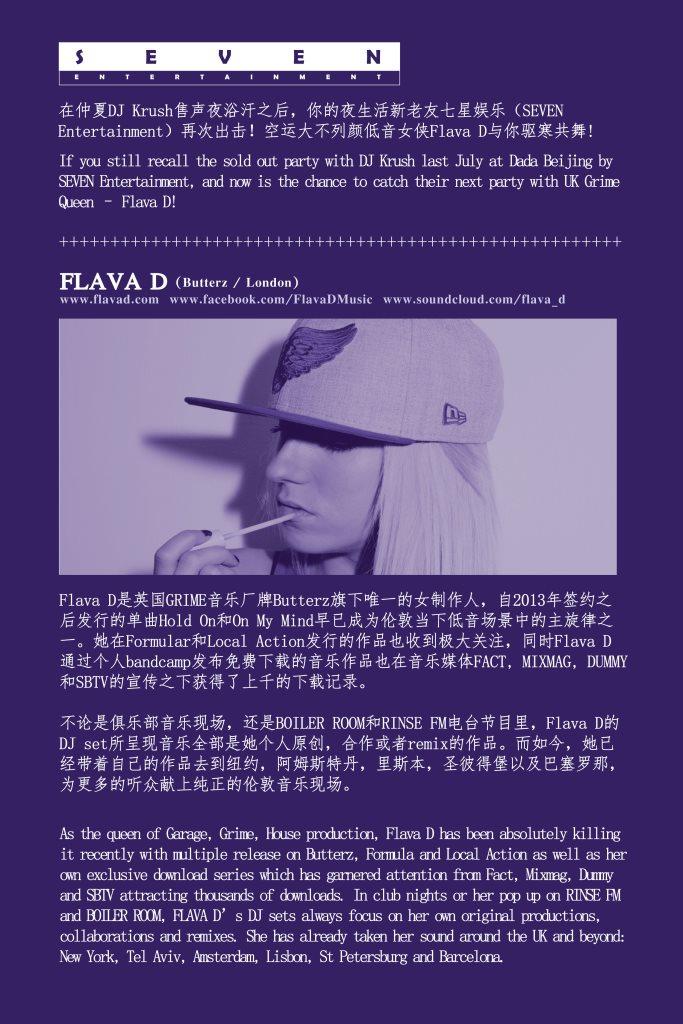 RA: Seven Entertainment presents Flava D at Dada Beijing, Beijing (2016)