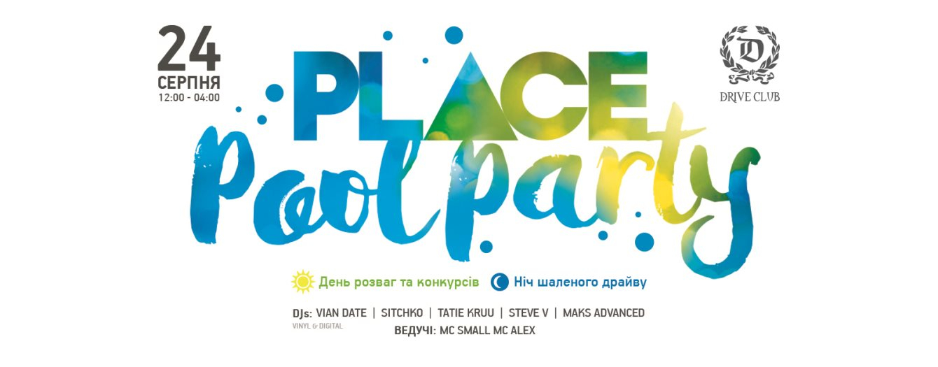 RA Place Pool Party At Beach Drive Club Ukraine 2017