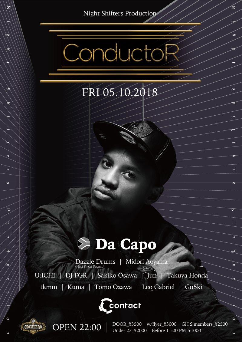 ra conductor feat da capo at contact tokyo