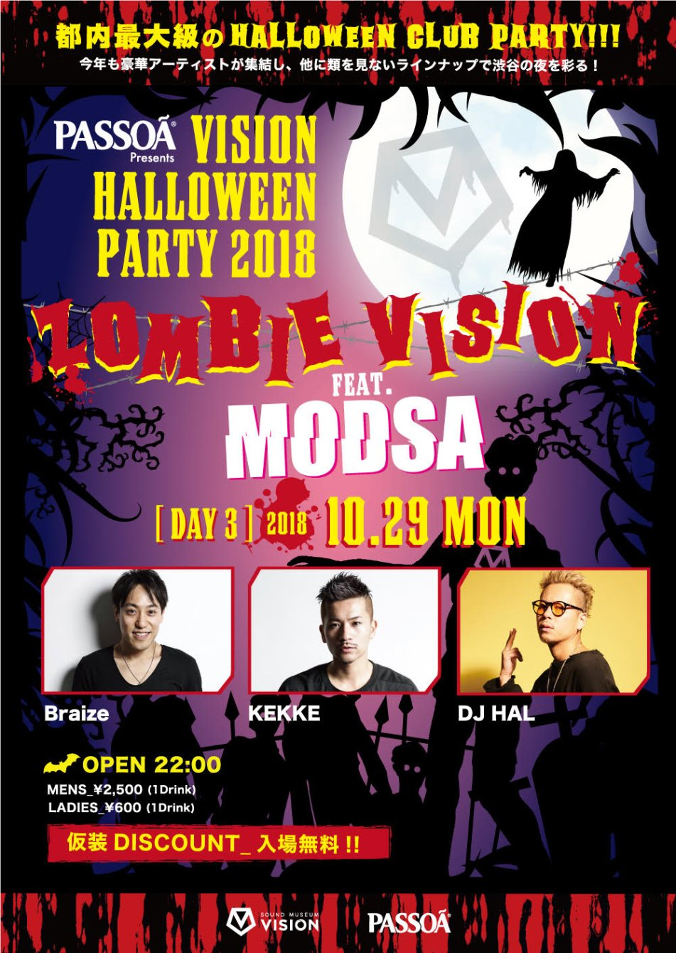 ra passoa presents vision halloween party 2018 zombie vision day3