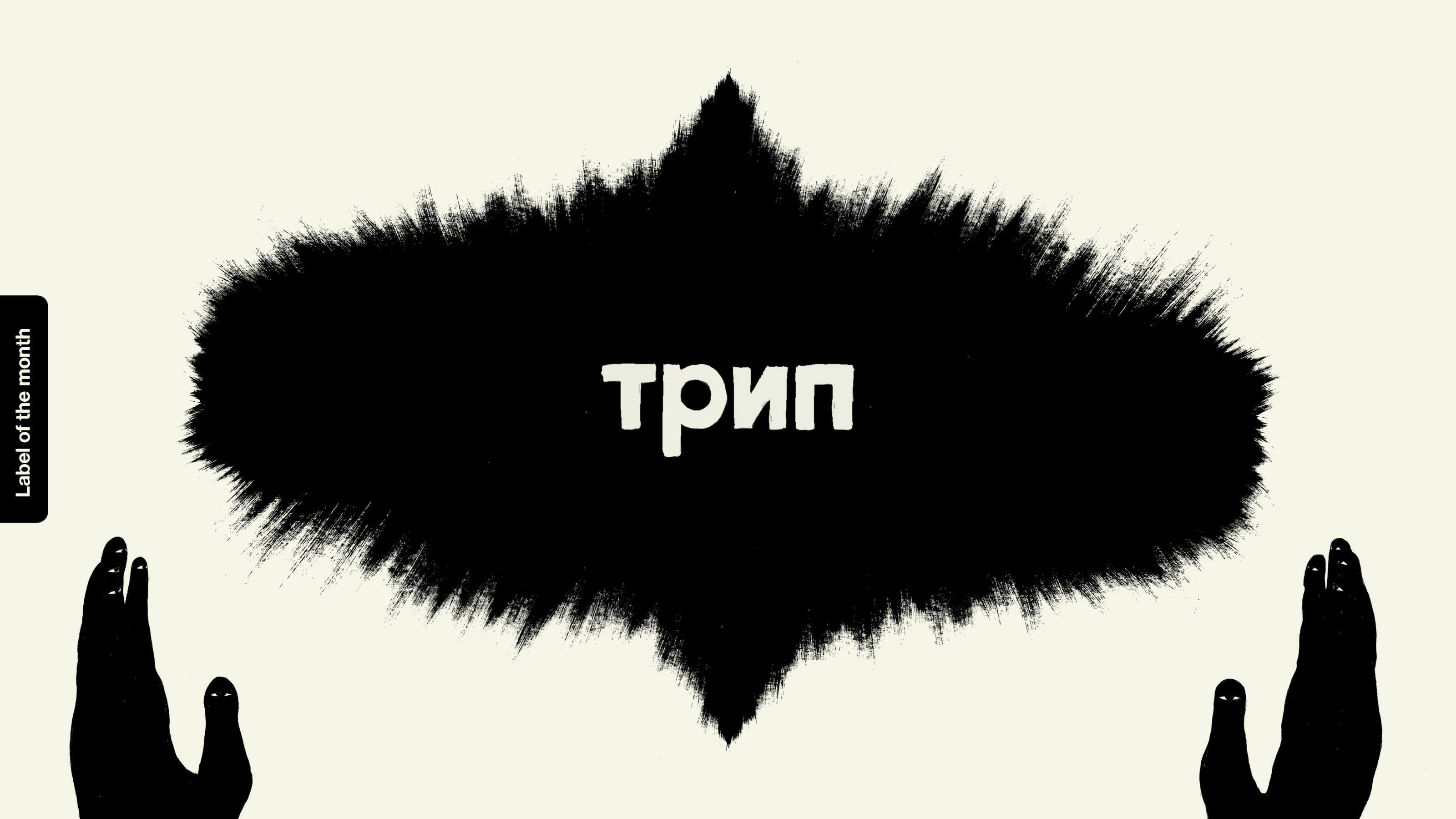 Label of the month: трип