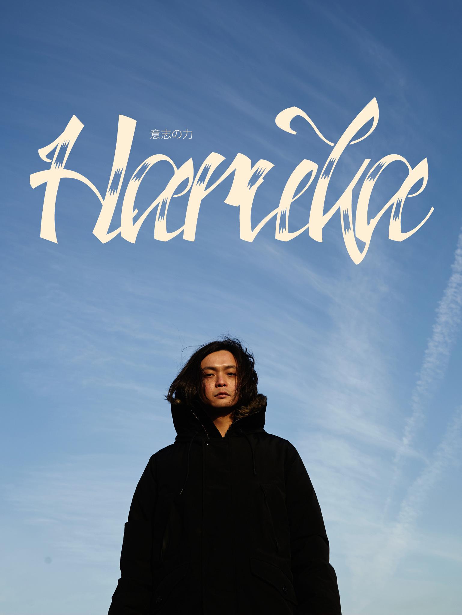 Haruka: 意志の力