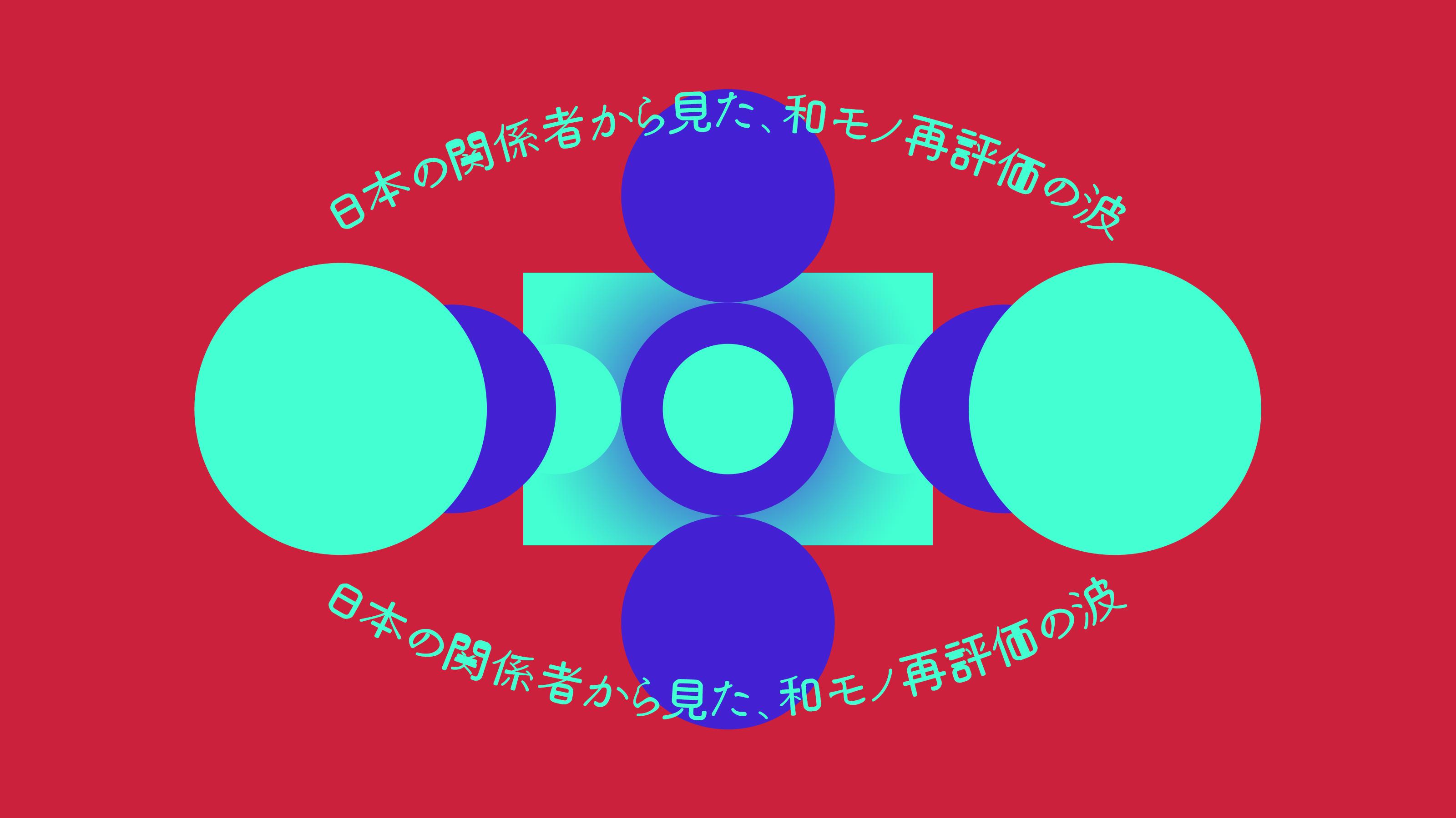 日本の関係者から見た、和モノ再評価の波