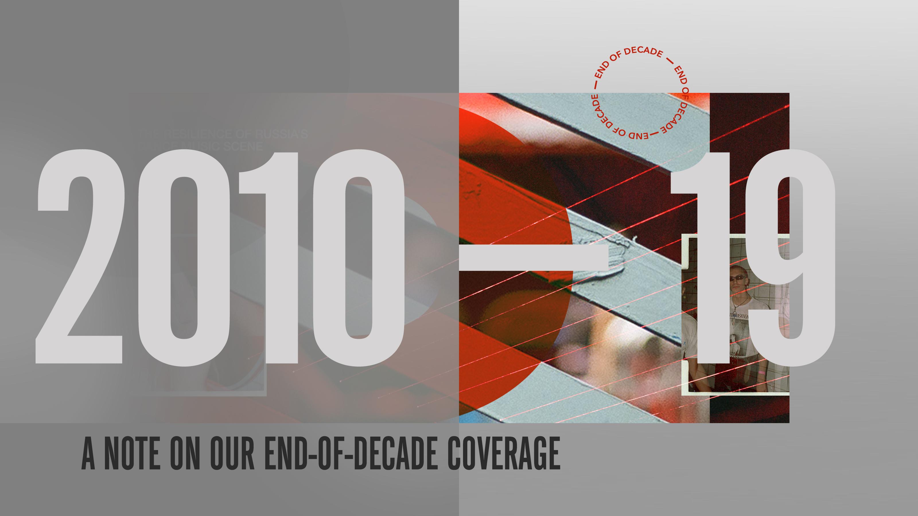 2010-19: 2010年代の総括特集について