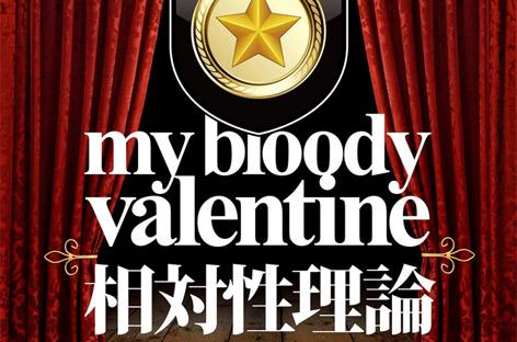 my bloody valentine chords: