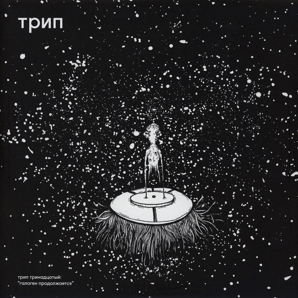 RA Reviews: Aleksi Perälä - Paradox on Trip (Album)
